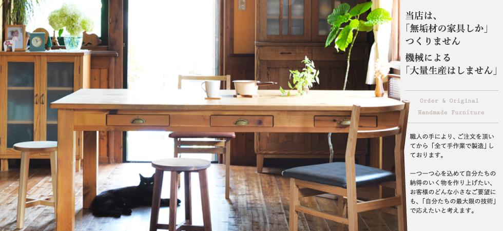 当店は、「無垢材の家具しか」つくりません。機械による「大量生産はしません」