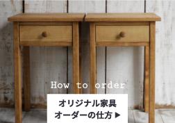 オリジナル家具オーダーの仕方